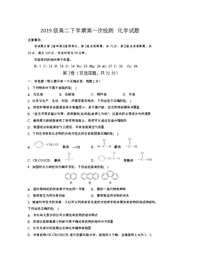 山东省菏泽市10校2020-2021学年高一下学期期中联考试(B卷)化学试题 扫描版含答案