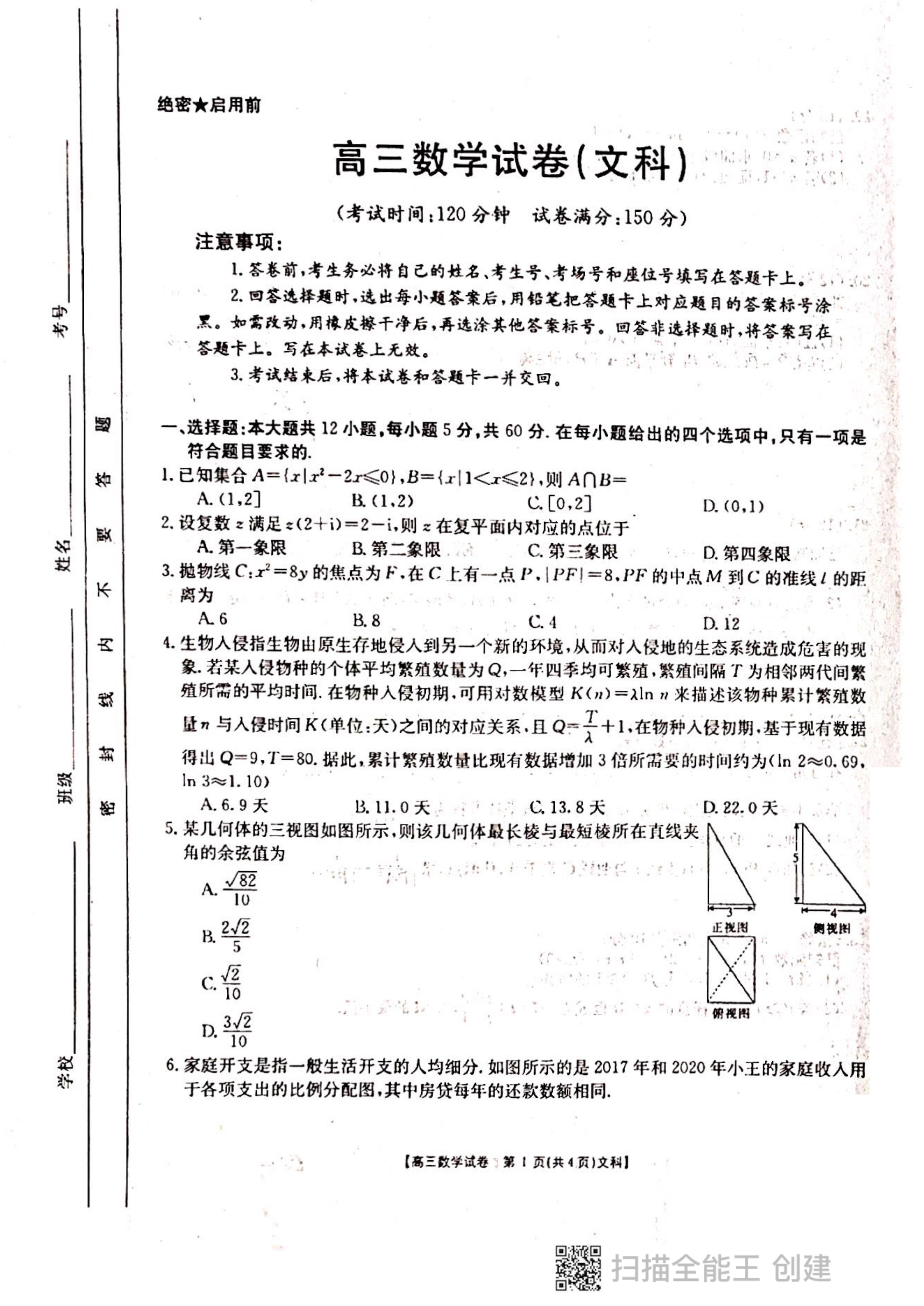 《KS5U发布》甘肃省天水市一中2020-2021学年高一下学期第二阶段(期中)考试数学试题 Word版含答案