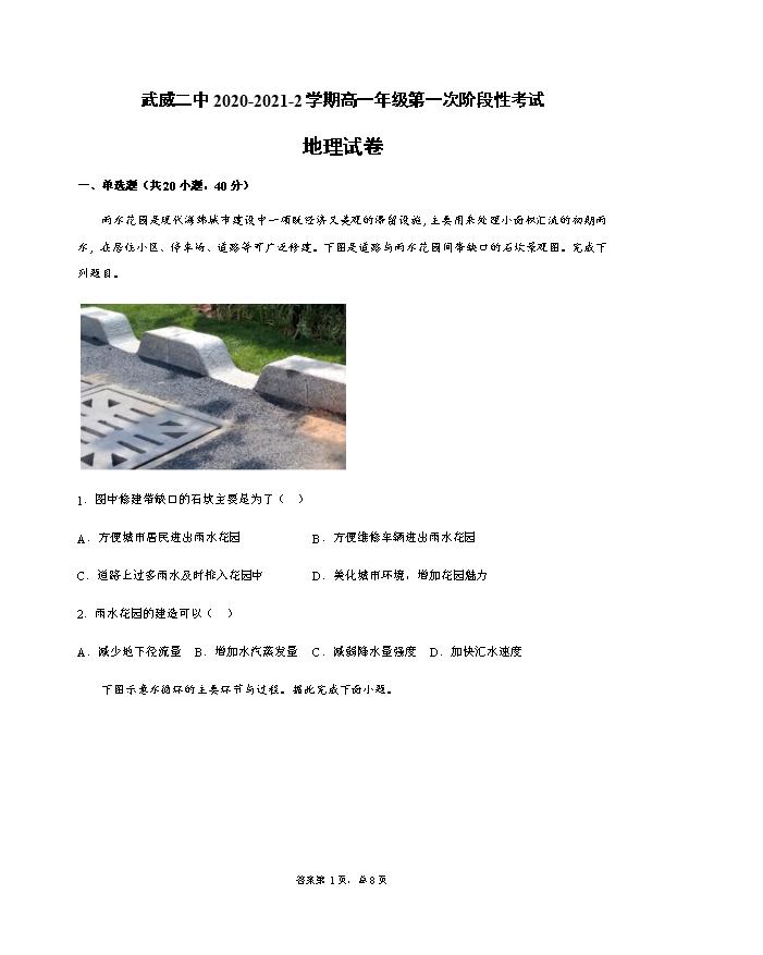 甘肃省兰州市第一中学2020-2021学年高一下学期期中考试地理试题 Word版含答案