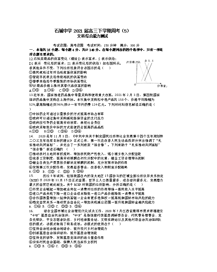 江西省上饶市横峰中学2020-2021学年高二下学期期中考试政治试题 Word版含答案