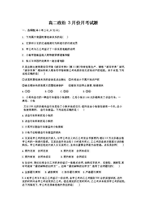 山东省济宁市泗水县2020-2021学年高二下学期期中考试政治试题 Word版含答案