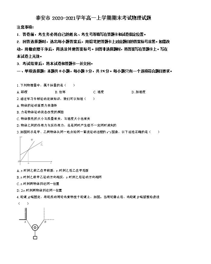 山东省日照五莲县2021届高三下学期5月高考考前模拟训练物理试题 图片版含答案