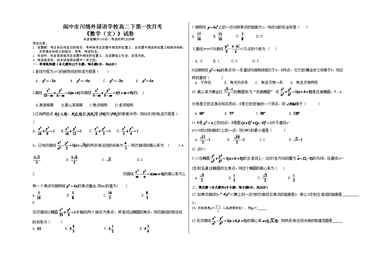 四川省成都市第七中学2020-2021学年高二下学期期中考试数学(文)试题 PDF版含答案