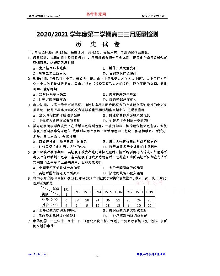 江苏省苏州市相城区陆慕高级中学2020-2021学年高一下学期期中教学质量调研测试历史试题 扫描版含答案