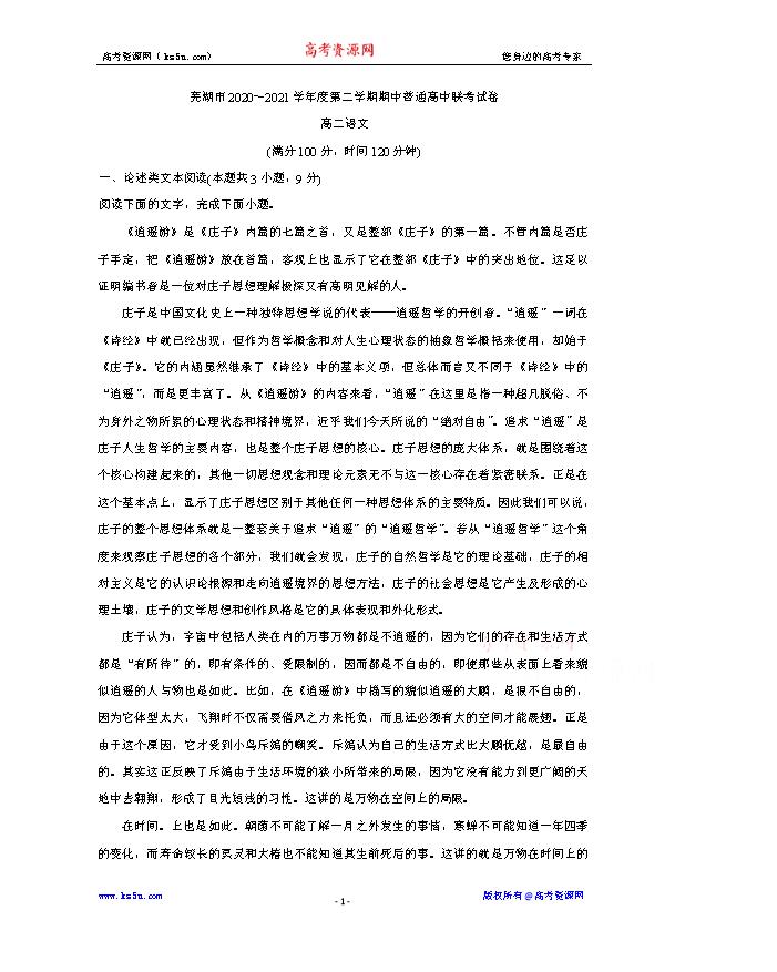 安徽省六安市第一中学2020-2021学年高二下学期第二次阶段检测语文试题 Word版含答案