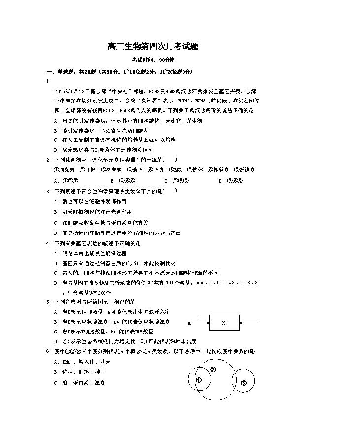 海南省临高县临高中学2020-2021学年高一下学期期中考试生物试题 Word版含答案