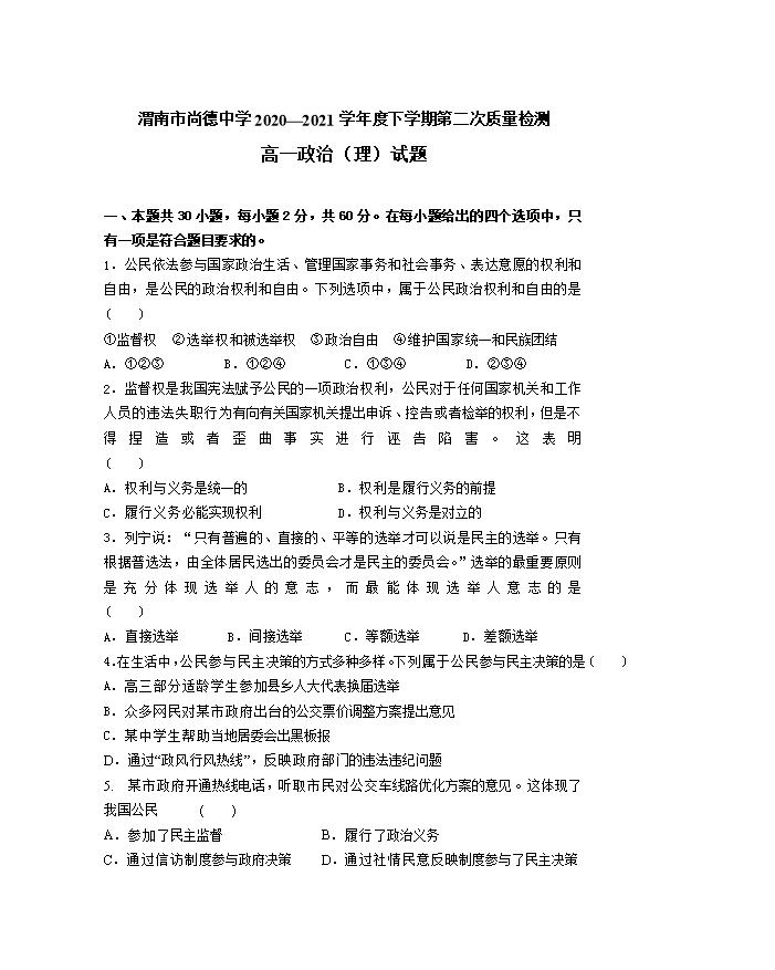 陕西省榆林市2020-2021学年高二上学期期末调研文综政治试题 Word版含答案