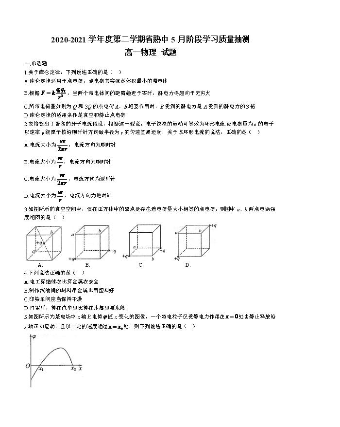 江苏省如皋市2020-2021学年高二下学期第三次调研考试物理试题 Word版含答案