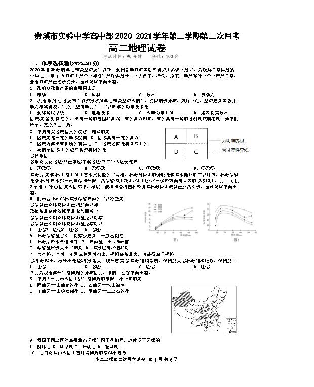 江西省分宜中学2020-2021学年高一下学期第一次段考地理试卷 Word版含答案