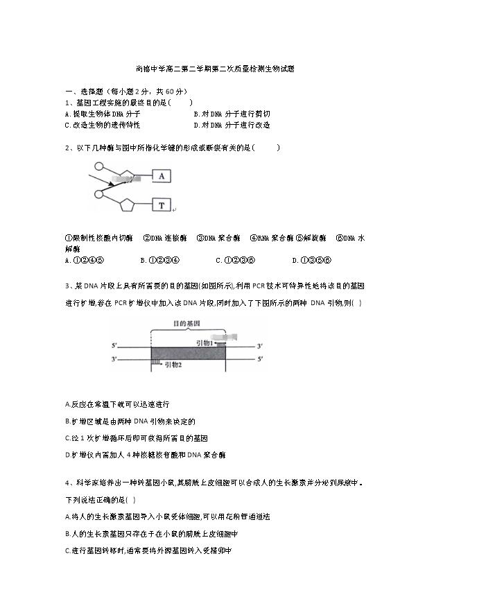 陕西省榆林市2021届高三下学期高考模拟第三次测试(三模)理综生物试题 Word版含答案