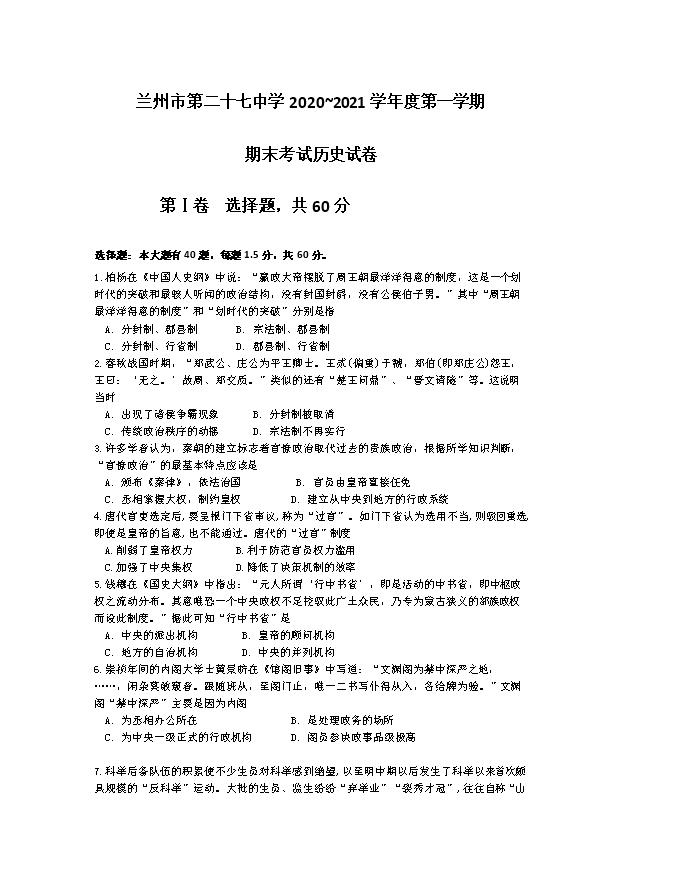 甘肃省兰州市第一中学2020-2021学年高一下学期期中考试历史试题 Word版含答案
