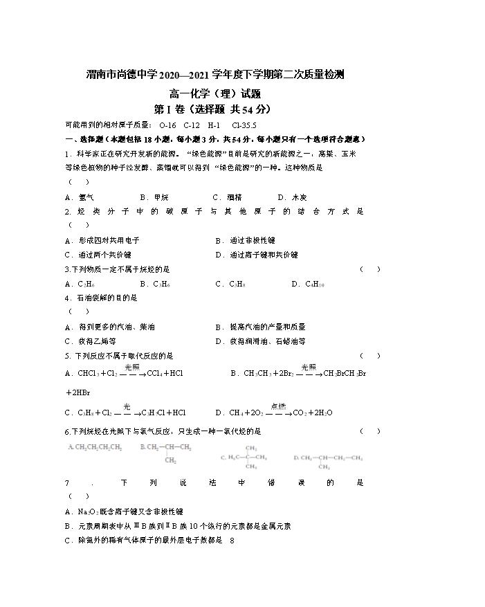 陕西省榆林市2021届高三下学期高考模拟第三次测试(三模)理综化学试题 Word版含答案