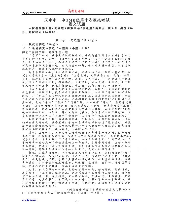 《KS5U发布》甘肃省天水市一中2020-2021学年高一下学期第二阶段(期中)考试语文试题 Word版含答案