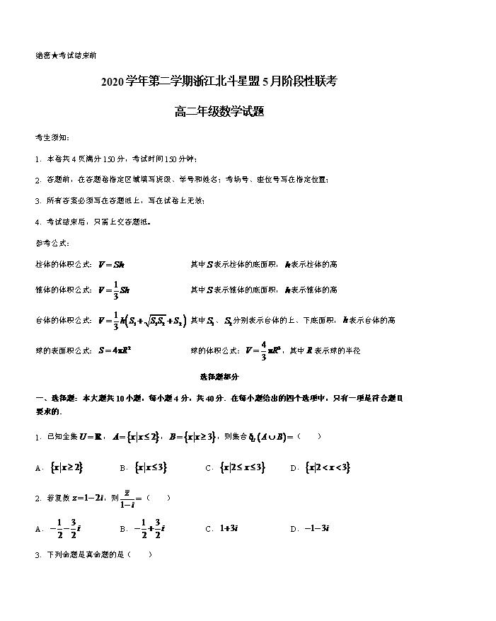 2021年高考真题——数学(浙江卷) Word版含解析