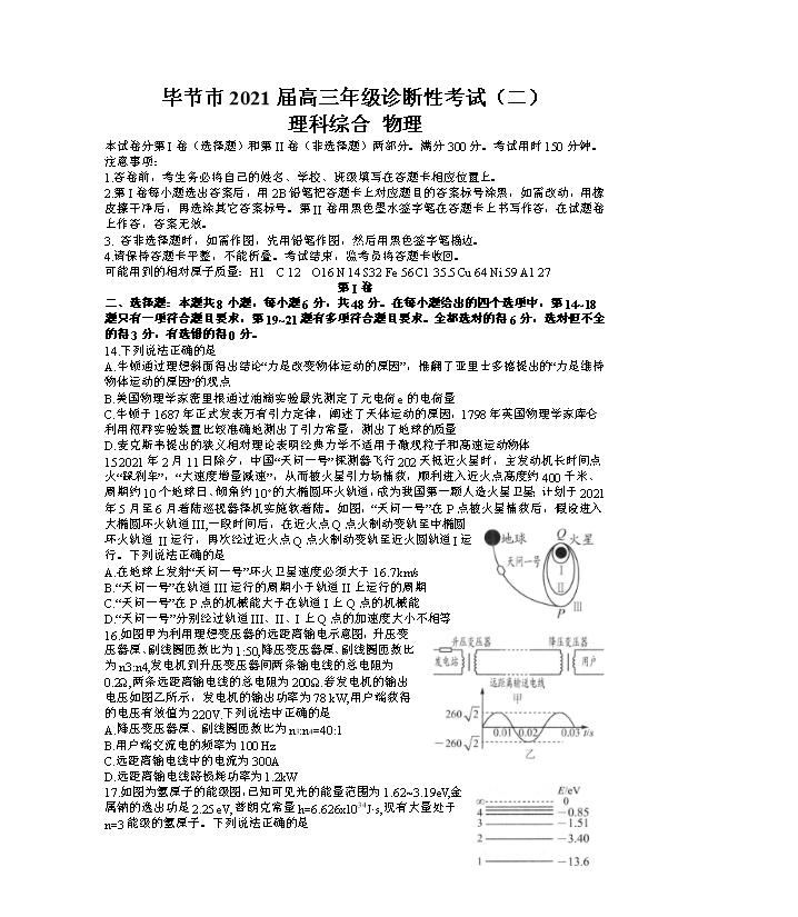 贵州省铜仁市思南中学2020-2021学年高二下学期期中考试物理试题 Word版含答案
