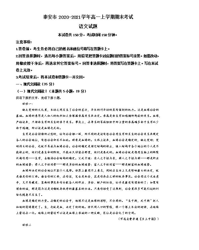山东省嘉祥两校2020-2021学年高二下学期期中联考语文试题 Word版含答案