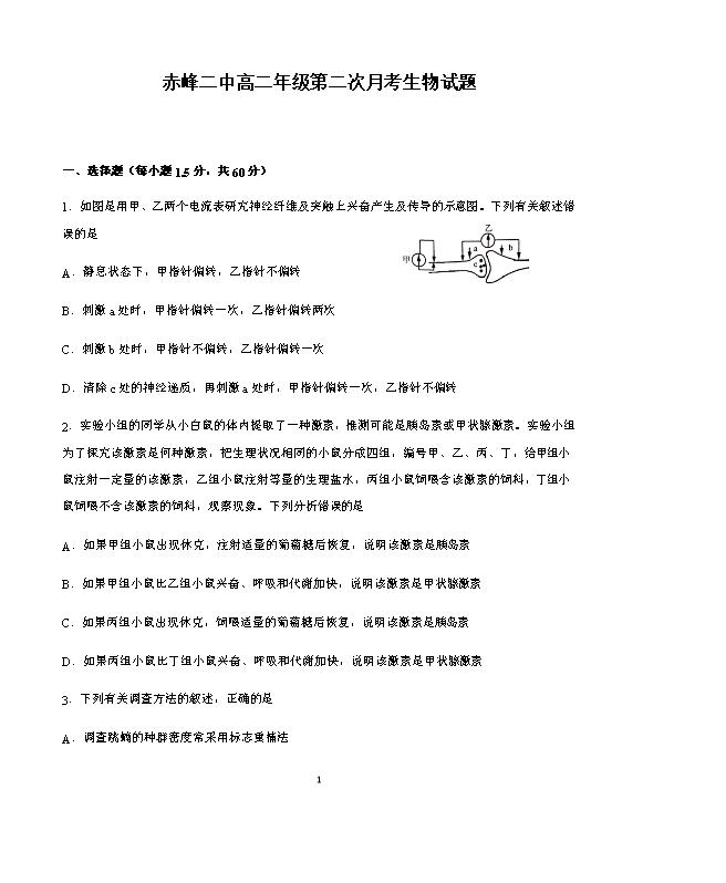内蒙古自治区乌兰察布市凉城县2020-2021学年高二下学期期末考试生物试题 Word版含答案