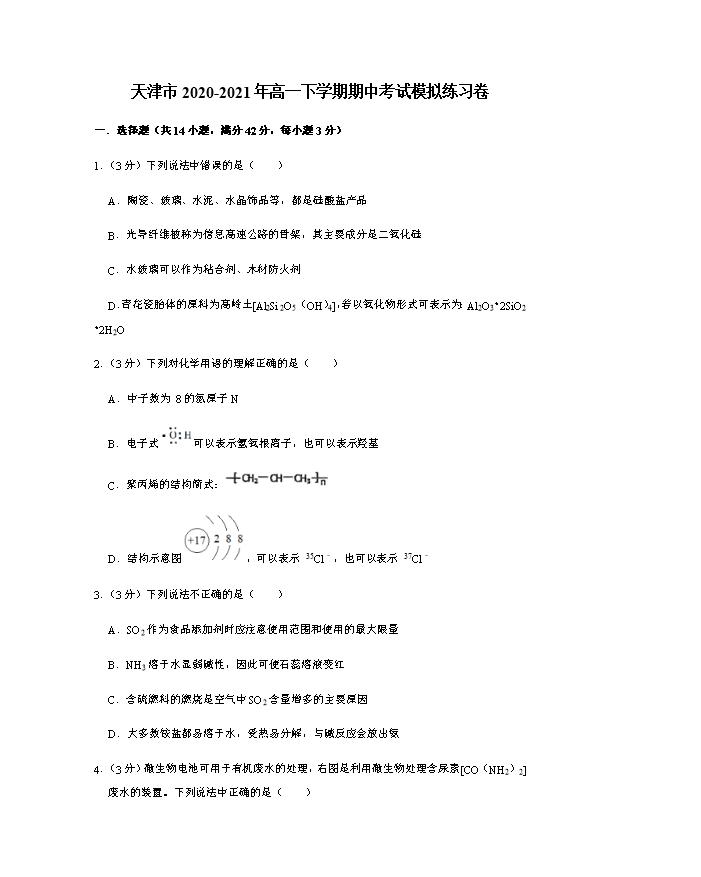天津市六校2020-2021学年高二下学期期中联考化学试题 Word版含答案
