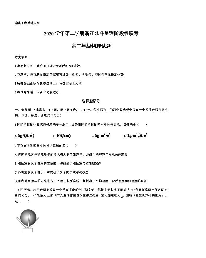 浙江省台州市路桥区东方理想学校2020-2021学年高一下学期5月月考物理试题 PDF版含答案