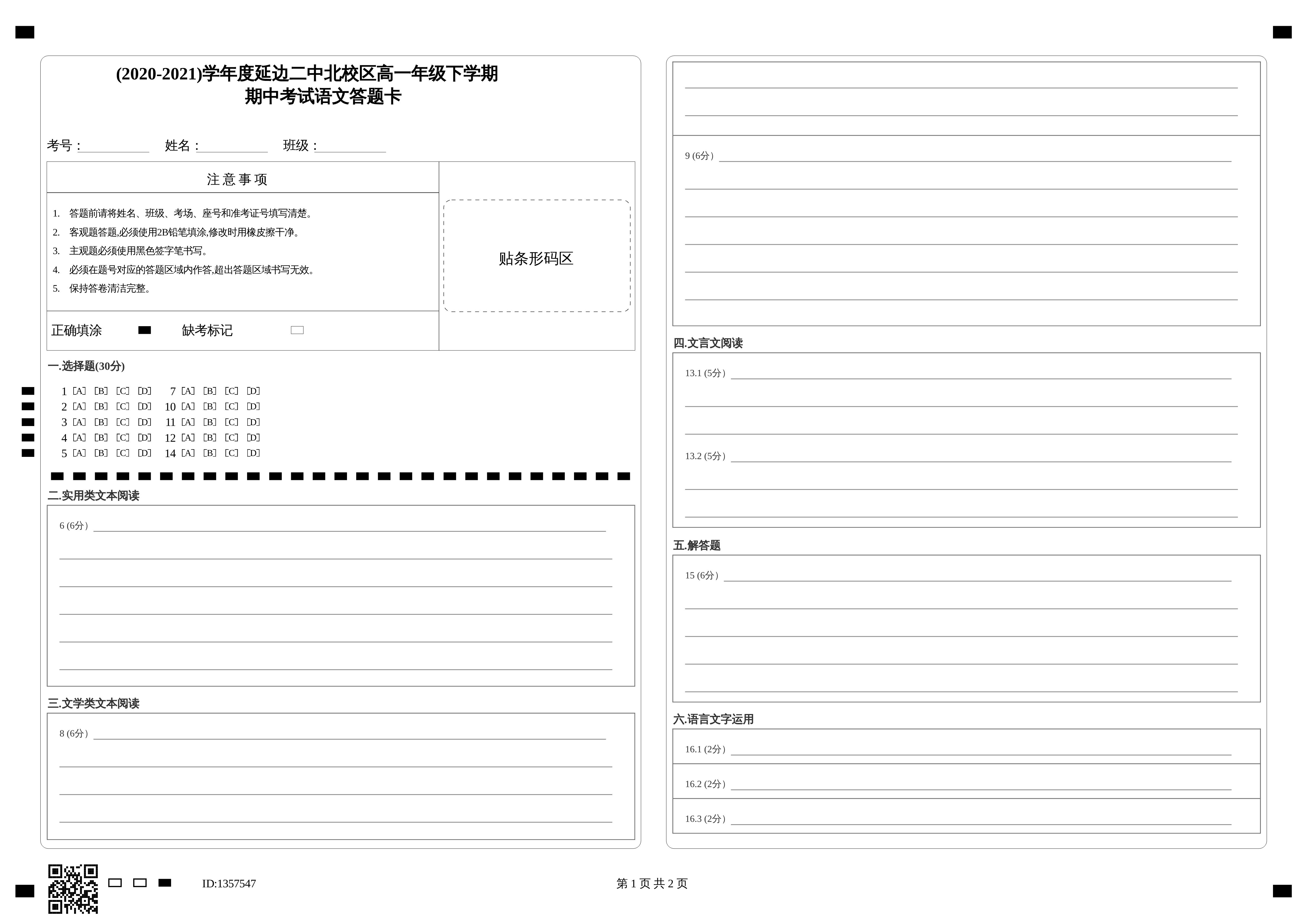 吉林省长春市十一高中2020-2021学年高二下学期第三学程考试语文试题 Word版含答案