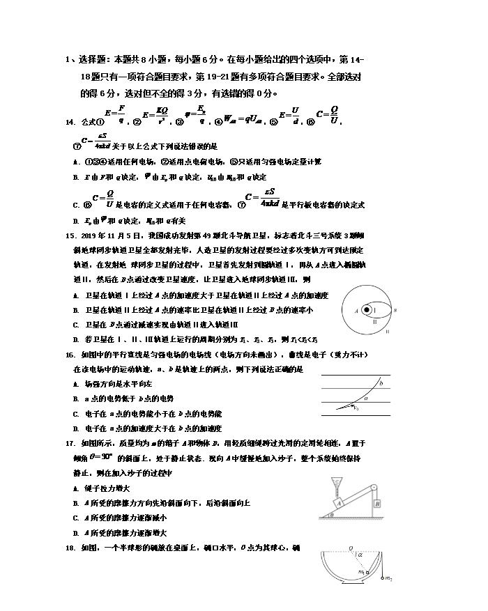 甘肃省天水市第一中学2020-2021学年高二下学期期中考试物理试题 Word版含答案