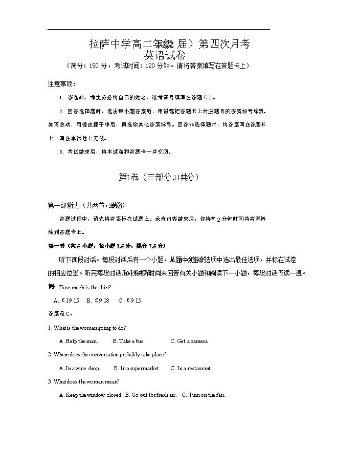 西藏拉萨中学2021届高三下学期第七次月考英语试卷 Word版缺答案