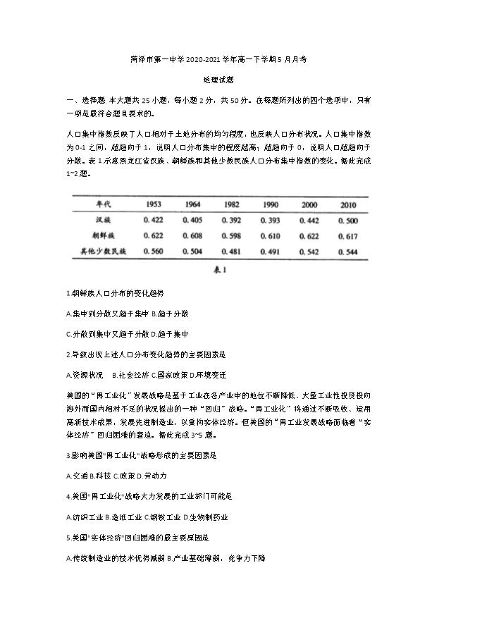 《KS5U发布》山东省临沂市兰陵县2020-2021学年高二下学期期中教学质量检测 地理 Word版含答案bychun