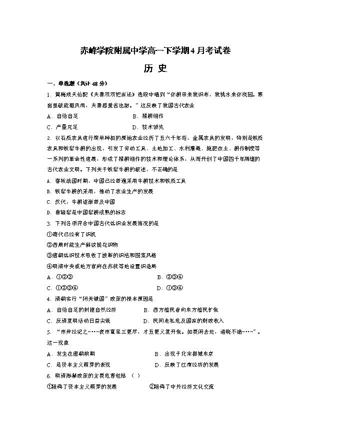 内蒙古赤峰学院附属中学2020-2021学年高一下学期4月考历史试卷 Word版含答案