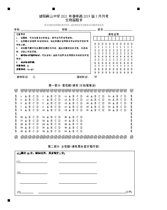 《KS5U发布》四川省绵阳市南山中学2020-2021学年高一下学期期中考试 生物 PDF版含答案(可编辑)