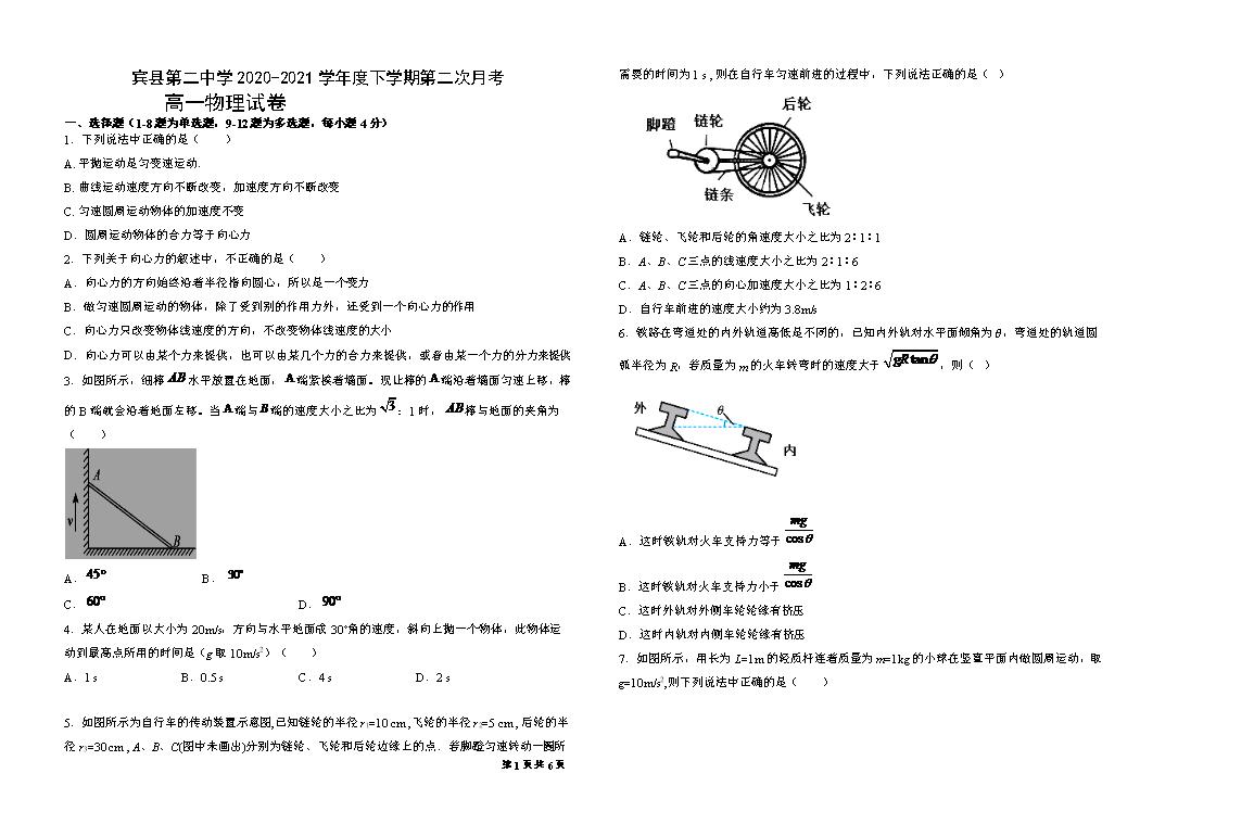 黑龙江省牡丹江市三校联谊2020-2021学年高一下学期期中考试 物理 PDF版含答案
