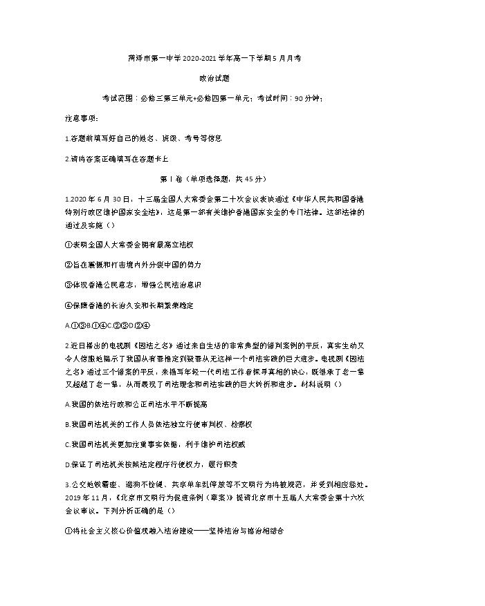 《KS5U发布》山东省2021届高三下学期5月冲刺考试(一) 政治 Word版含解析bychun