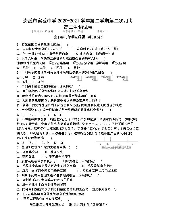 江西省上饶市横峰中学2020-2021学年高二下学期期中考试生物试题 Word版含答案