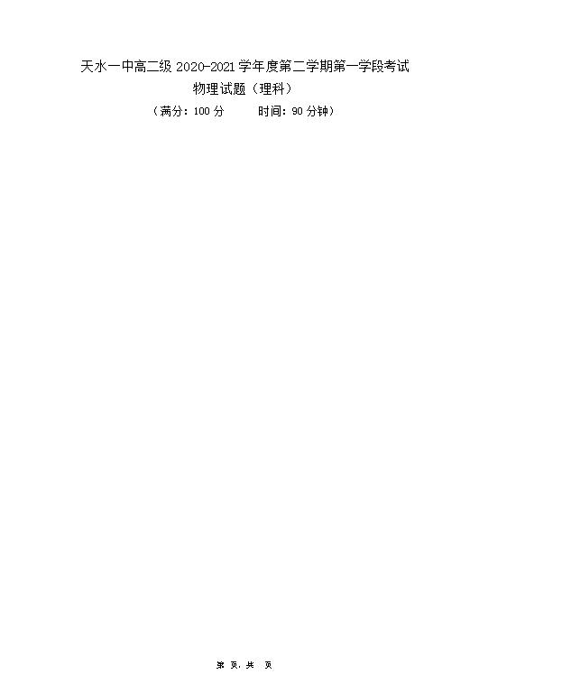 甘肃省天水市田家炳中学2020-2021学年高一下学期期中考试物理试卷 Word版含答案