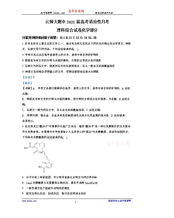 云南省临沧市沧源县民族中学2020-2021学年高二上学期期末考试化学试题 PDF版含答案
