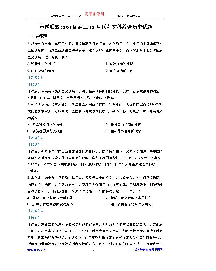 "《KS5U发布》""超级全能生""2021届高三全国卷地区3月联考试题(丙卷) 历史 Word版含解析bychun"