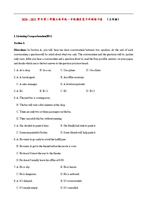 上海市2020-2021学年高一下学期6月期末复习冲刺英语试卷(上教版) A卷 Word版含答案