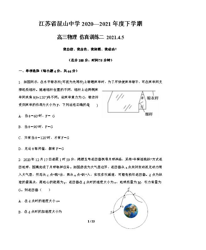江苏省宜兴市张渚高级中学2020-2021学年高二下学期期中考试物理试题 Word版含答案