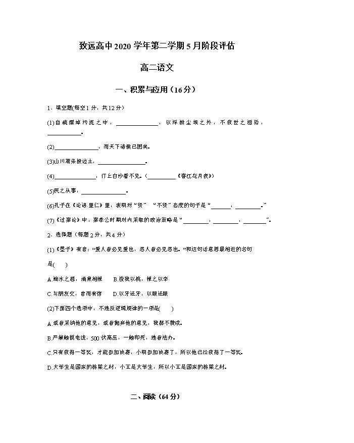 上海市致远高级中学2020-2021学年高二下学期5月阶段评估语文试题 Word版含答案