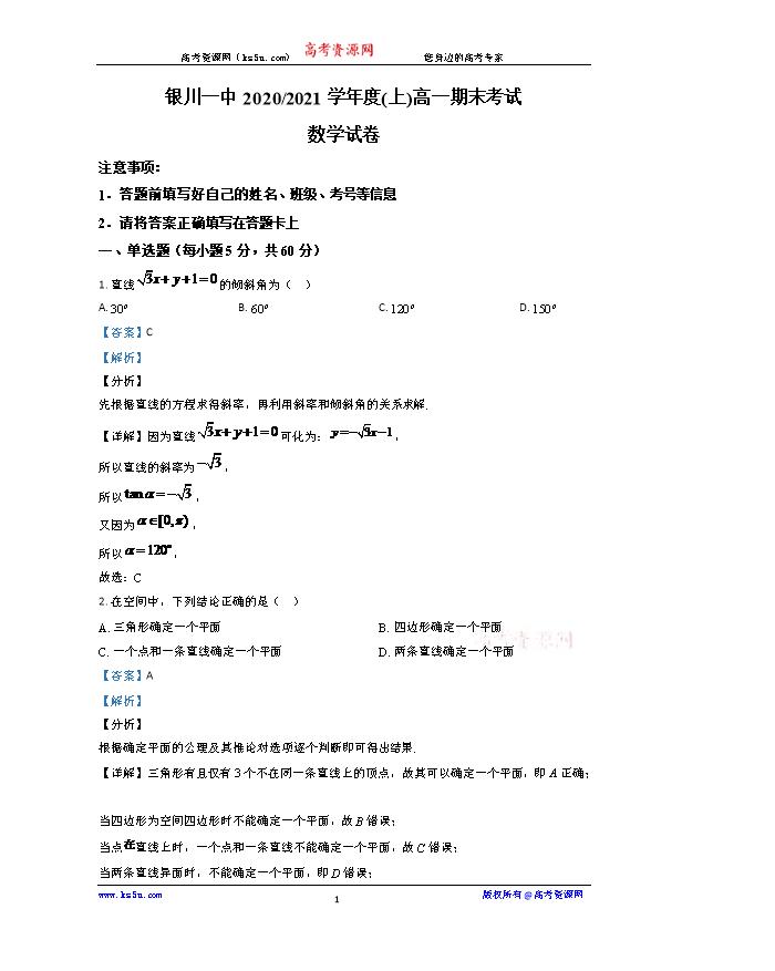 宁夏青铜峡市高级中学2020-2021学年高二下学期期中考试数学(理)试题 Word版含答案