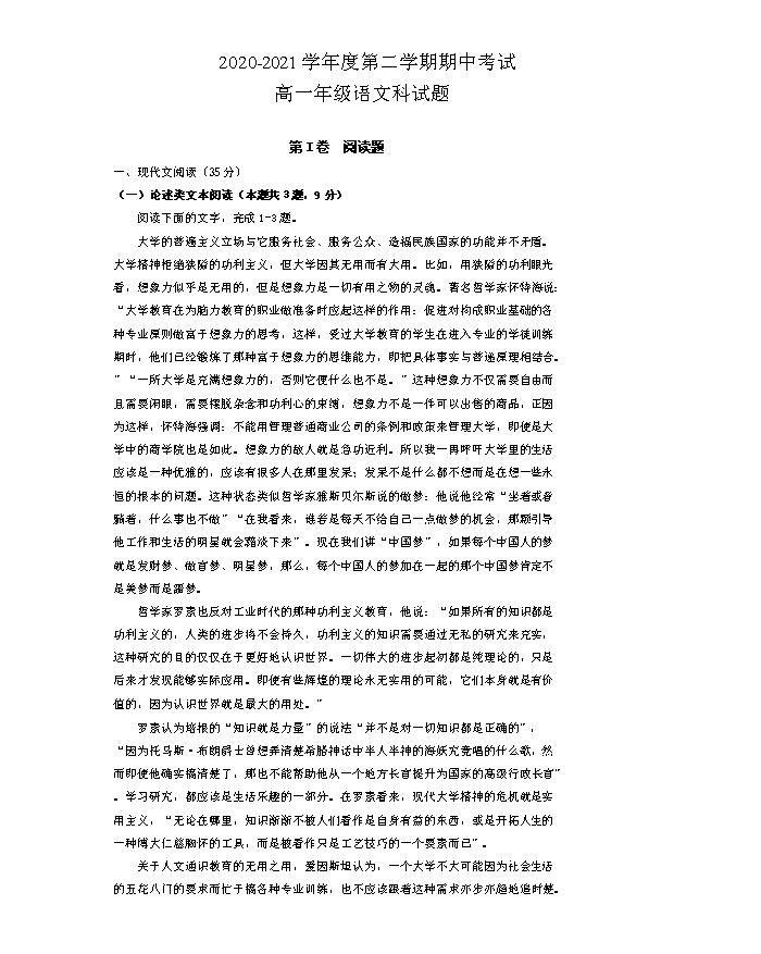 贵州省贵阳市第一中学2021届高三下学期高考适应性月考卷(五)语文试题 Word版含答案