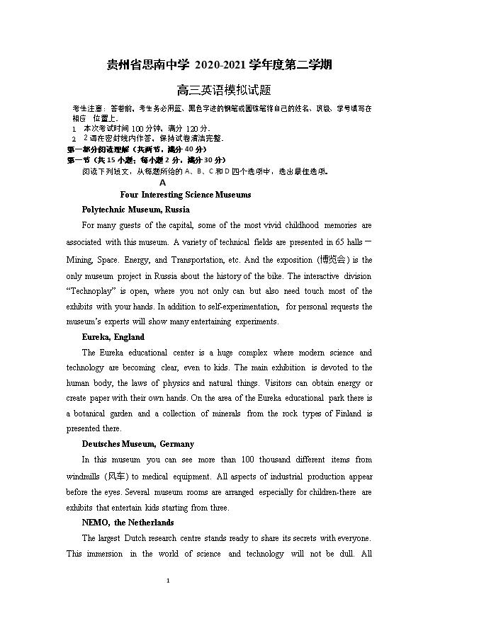 《KS5U发布》贵州省贵阳市第一中学2021届高三下学期高考适应性月考卷(五)英语试题 扫描版含解析
