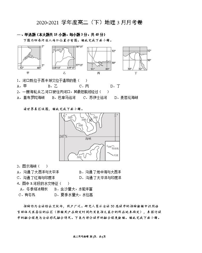 重庆市凤鸣山中学2020-2021学年高一下学期期中考试地理试题 PDF版含答案