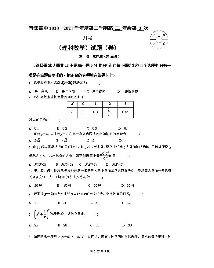 【KS5U解析】陕西省渭南市白水县2020-2021学年高二下学期期末考试数学(理科)试卷 Word版含解析