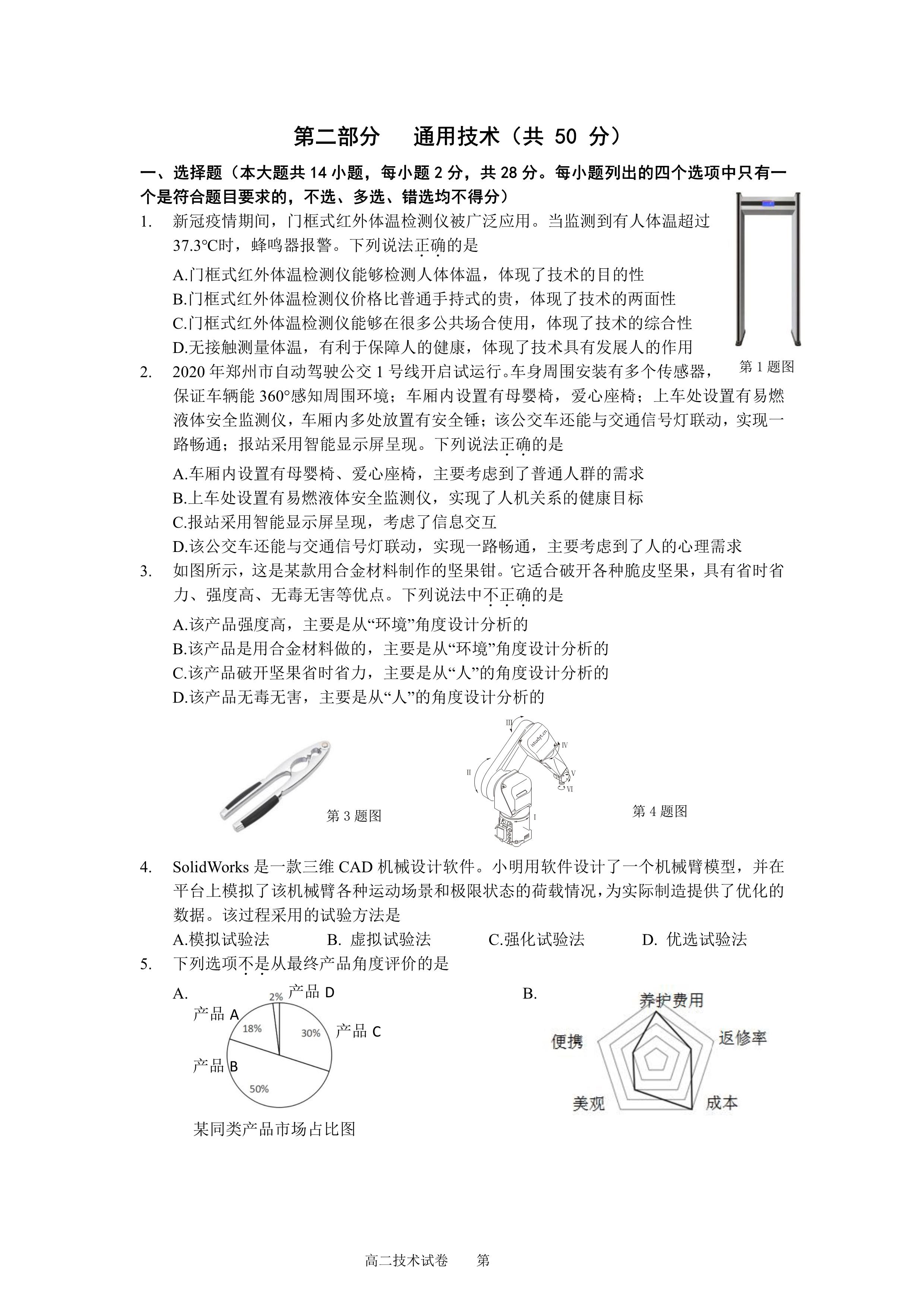 浙江省金丽衢十二校2021届高三下学期5月第二次联考技术试题 扫描版含答案