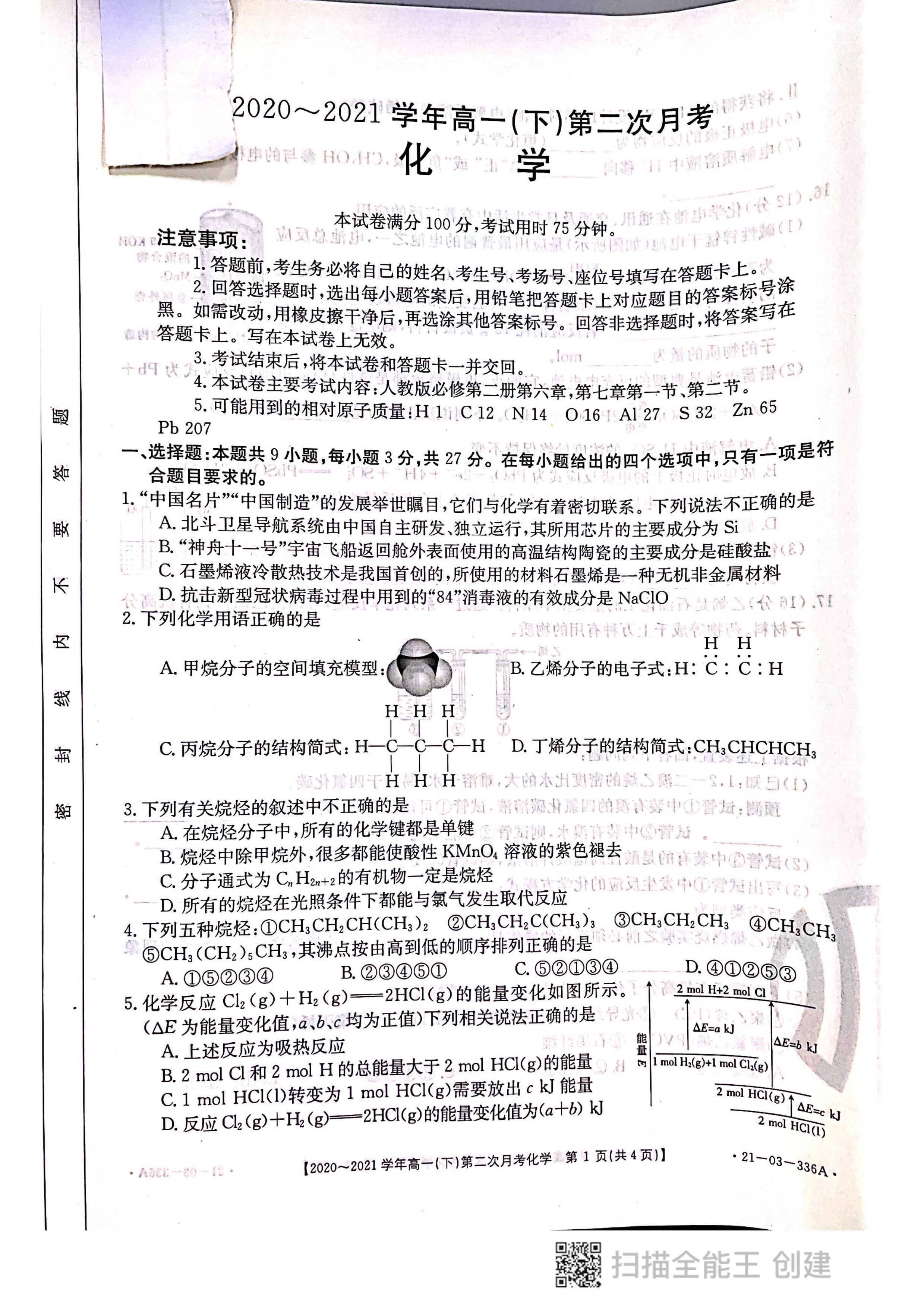 河北省定州市2020-2021学年高二下学期期中考试化学试题 扫描版含答案