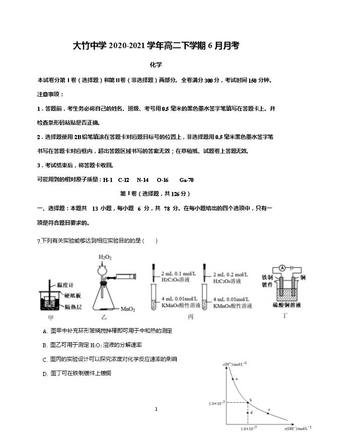 四川省成都外国语学校2020-2021学年高一下学期第三次(6月)月考化学试题 Word版含答案