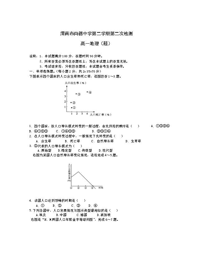 陕西省榆林市2020-2021学年高一上学期期末考试地理试题 Word版含答案