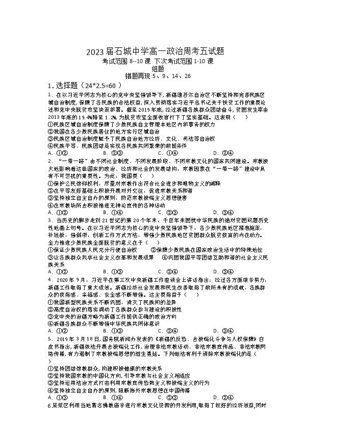 江西省赣州市石城中学2020-2021学年高一下学期第五次周考政治试卷 Word版含答案