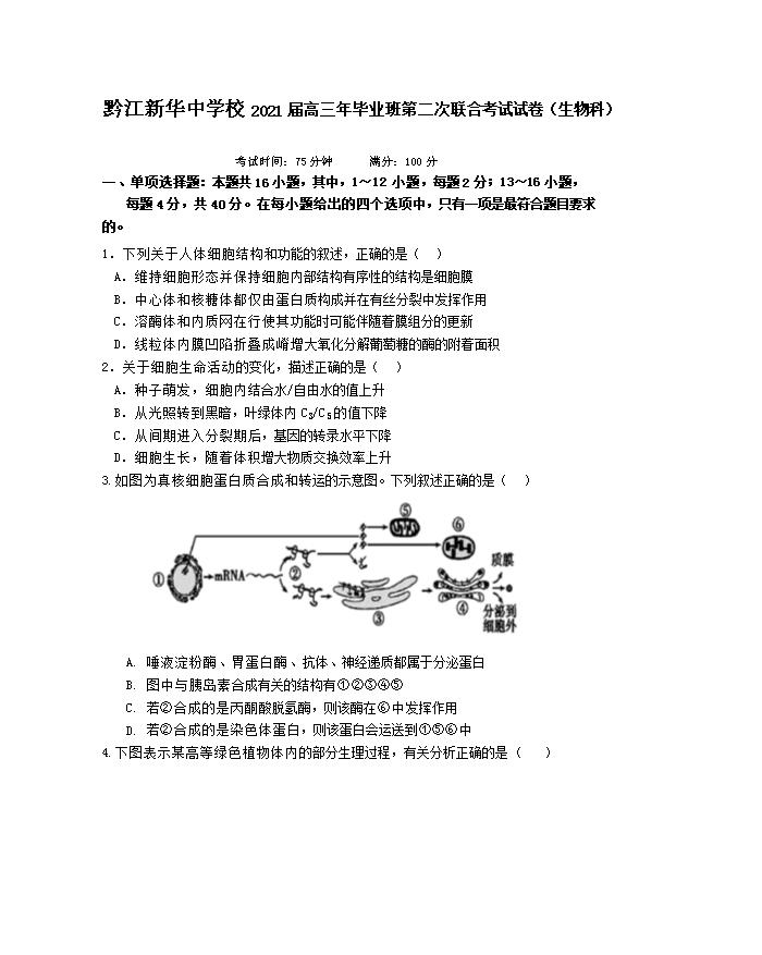 重庆市凤鸣山中学2020-2021学年高一下学期期中考试生物试题 PDF版含答案
