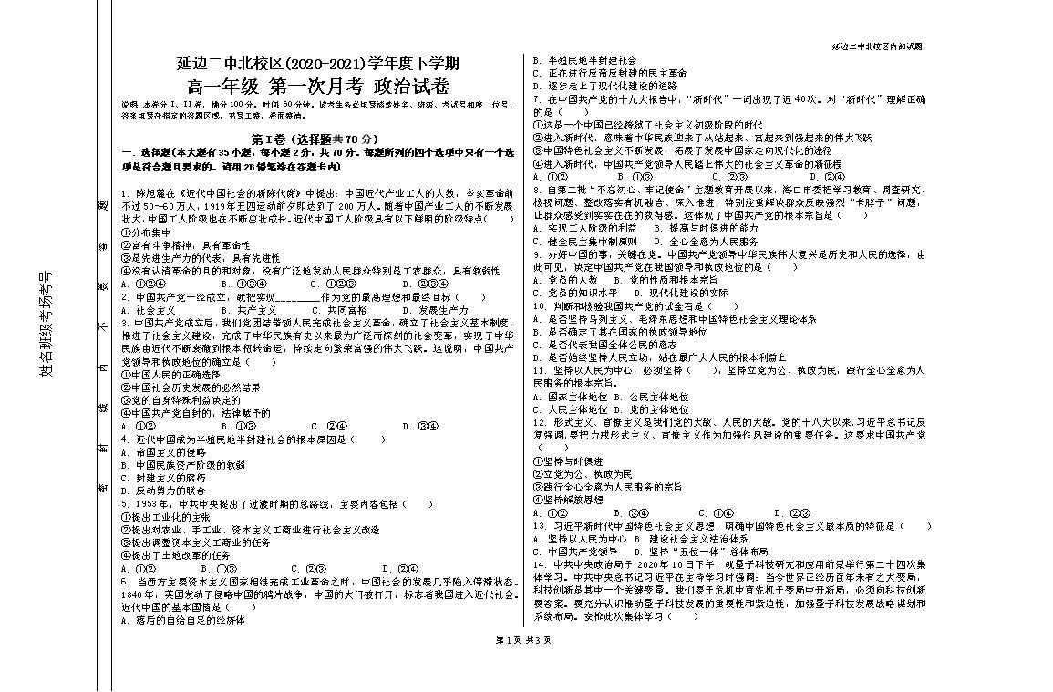 吉林省长春市十一高中2020-2021学年高二下学期第三学程考试政治试题 Word版含答案